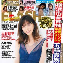 「FLASH」8月3日発売号表紙:西野七瀬(C)光文社/週刊FLASH