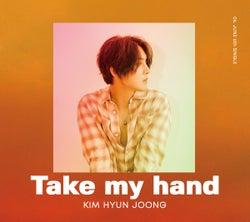 「Take my hand」 初回限定盤A(提供画像)