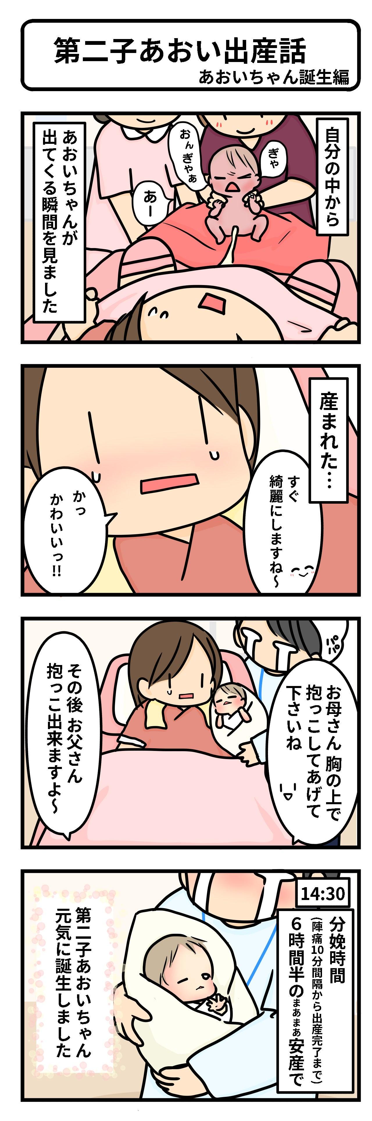レポ 初産 出産
