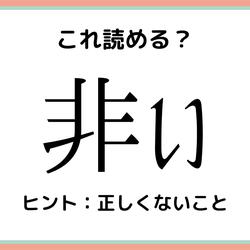 「非い」=「ひい」…?読めるとスゴい!《難読漢字》まとめ