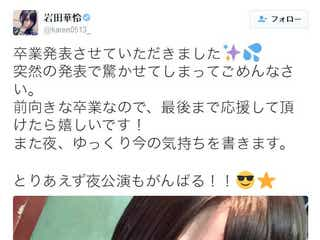AKB48・岩田華怜が卒業発表!Twitterでも報告