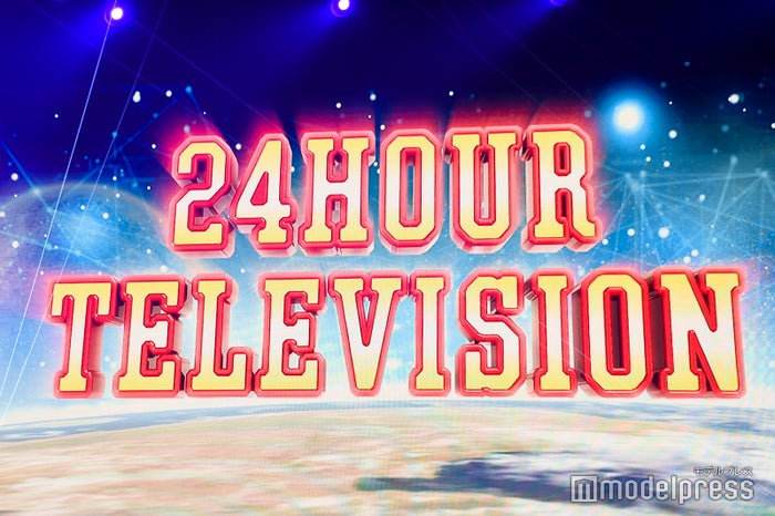 「24時間テレビ42 愛は地球を救う」(C)モデルプレス