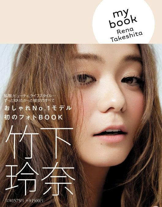 竹下玲奈初のフォトブック「my book Rena Takeshita」(集英社:2012年1月28日)
