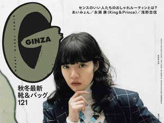 あいみょん「GINZA」初表紙 好きなファッション明かす