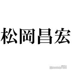 TOKIO松岡昌宏、Kis-My-Ft2を絶賛