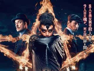 ロシア発のゴシックサスペンス『殺人狂騒曲 第9の生贄』7月公開