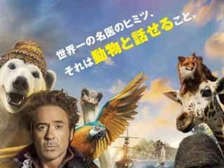 ロバート・ダウニー・Jr『ドクター・ドリトル』新たな公開日は6月19日!