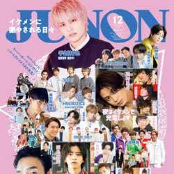 「JUNON」12月号(10月22日発売)(画像提供:主婦と生活社)