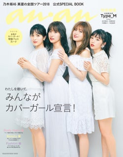 乃木坂46、メンバーみんなが「anan」カバーガールに?