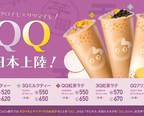 CoCo都可「QQシリーズ」タピオカに続く?もちもち芋圓ドリンクが日本上陸