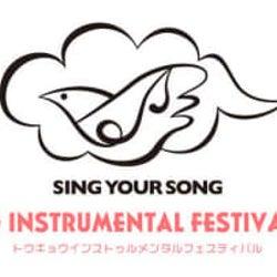 ADAM at、→Pia-no-jaC←ら出演の『TOKYO INSTRUMENTAL FESTIVAL』タイムテーブル解禁!