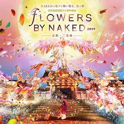 "「FLOWERS BY NAKED 2019」京都・二条城で、""鳳凰""コンセプトに世界遺産がアートに染まる"