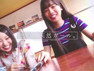 欅坂46×けやき坂46、ペアで自撮り 素の表情たっぷり