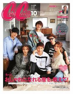 「CanCam」10月号(2017年8月23日発売、小学館)表紙:AAA/画像提供:小学館