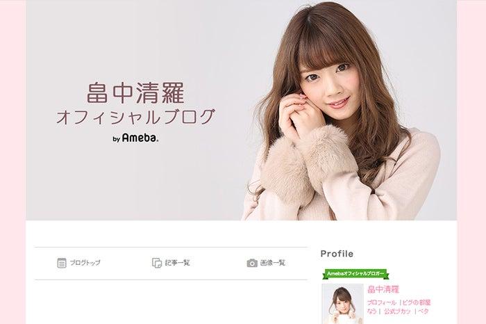 畠中清羅ブログ/オフィシャルブログ(Ameba)より