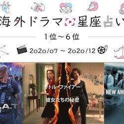 【ステラ薫子が占う】2020年下半期運勢×星座別おすすめ海外ドラマ(1位から6位)