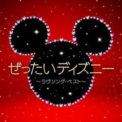 中村倫也&木下晴香「アラジン」も収録、ディズニーのラヴソング・ベストアルバム発売