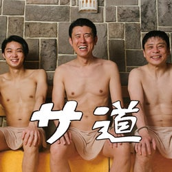 原田泰造、三宅弘城、磯村勇斗が再び「みんなでととのいましょう!」『サ道 』SP