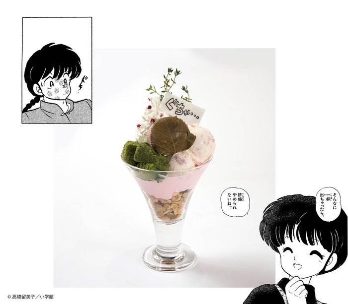 恋占いの桜餅パフェ1,190円(C)高橋留美子/小学館