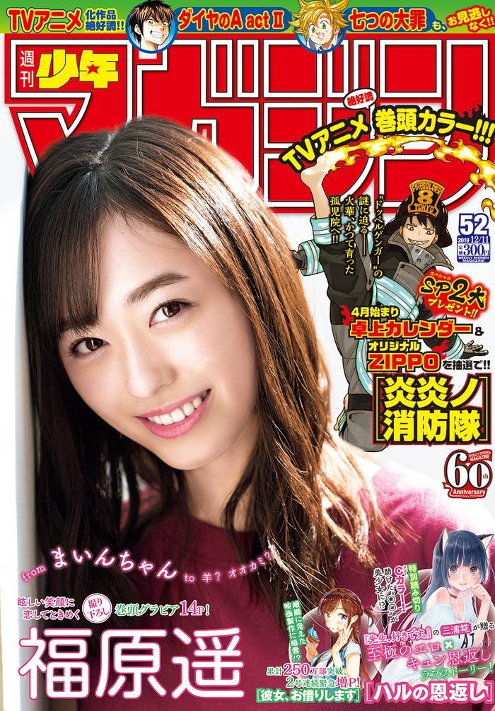 「週刊少年マガジン」52号(11月27日発売)表紙福原遥:(画像提供:講談社)