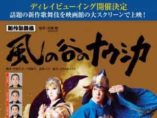 歌舞伎「風の谷のナウシカ」が劇場上映へ