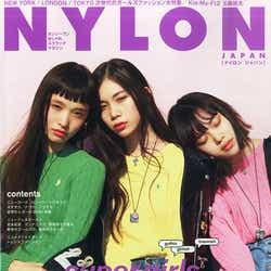 「NYLON JAPAN」12月号(カエルム、2015年10月28日発売)表紙:宮本彩菜、マンナ・ミユカ、野崎智子
