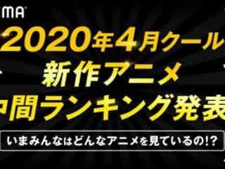 ABEMAアニメチャンネル 4月クール新作アニメ中間ランキング発表!