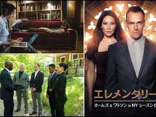『エレメンタリー ホームズ&ワトソン in NY』シーズン6が放送スタート