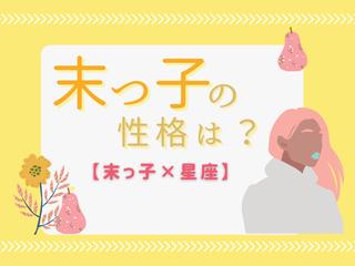 末っ子はマイペース?【末っ子×星座】の性格診断!