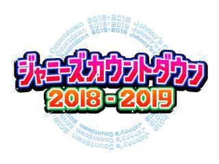 「ジャニーズカウントダウン2018-2019」放送決定 出演アーティスト発表