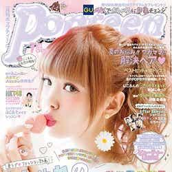 「Popteen」7月号(角川春樹事務所、2015年6月1日発売)/表紙:藤田ニコル