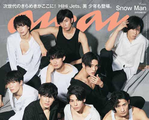 Snow Man表紙の「anan」が緊急重版 嵐・櫻井翔らに続く異例の決定