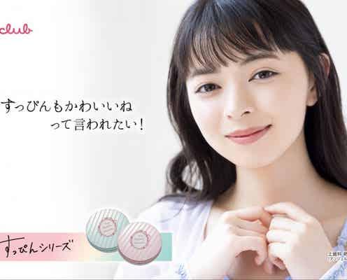 『クラブ すっぴんシリーズ』のイメージモデルにアンジュルムの上國料萌衣を継続起用