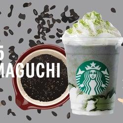 YAMAGUCHI「山口 かさねちょる ごまっちゃ クリーム フラペチーノ」/画像提供:スターバックス コーヒー ジャパン