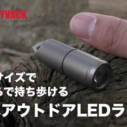 夜でも30m先まで明るい、わずか17gの極小LEDライト。親指サイズで超コンパクト、水没してもOK