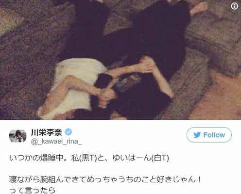 川栄李奈&横山由依が腕を組んで爆睡…押し出された島田晴香「私もくっつきたかった」