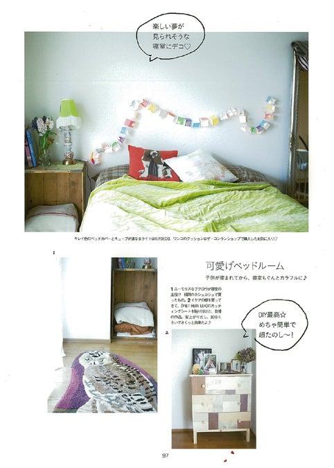 福岡の新居を初公開/竹下玲奈メッセージブック「YES! RENA'S LIFE」 画像提供:主婦と生活社