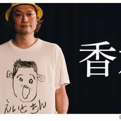 モデルプレス - 香取慎吾、瑛人「香水」カバーし反響「うますぎて惚れた」「再現度高い」