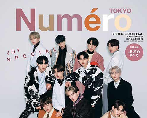 JO1「Numero TOKYO」表紙に登場 1年で変わったこととは?