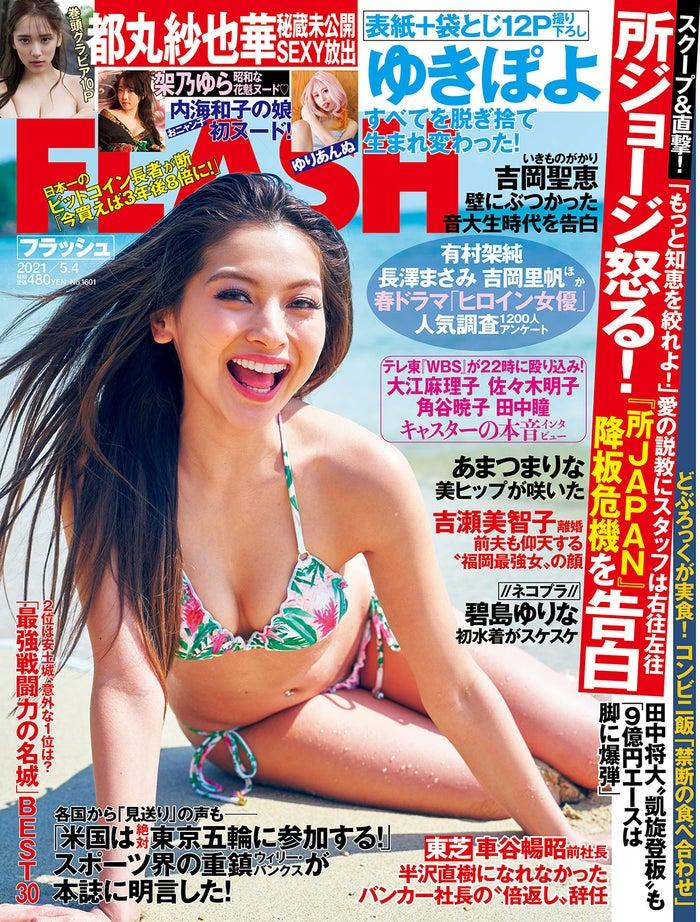 『FLASH』4月20日発売号表紙:ゆきぽよ(C)光文社/週刊FLASH