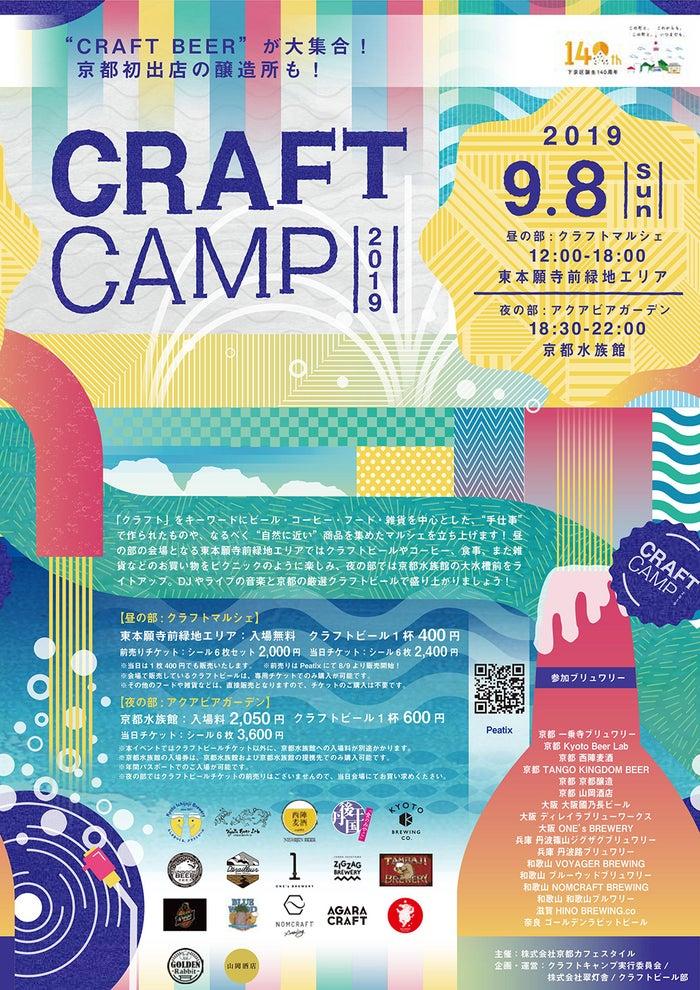 CRAFT CAMP 2019/画像提供:クラフトキャンプ実行委員会