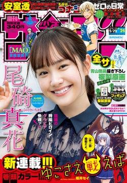 「週刊少年サンデー」24号(小学館)表紙:尾碕真花(提供写真)
