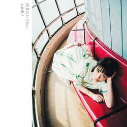大原櫻子「泣きたいくらい」(2018年4月25日発売)初回盤B(提供写真)