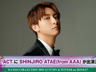 AAA與真司郎「関コレ2019A/W」初出演