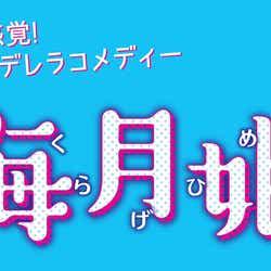 モデルプレス - 新月9ドラマ「海月姫」OPテーマで20年ぶりの試み カフェラテ噴水公園って何者?