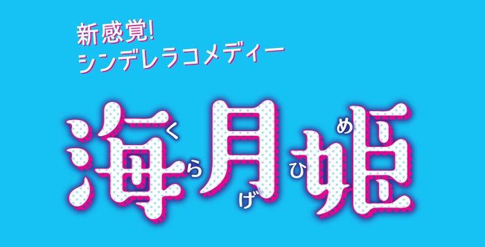 月9ドラマ「海月姫」OPテーマにカフェラテ噴水公園が抜擢(C)フジテレビ