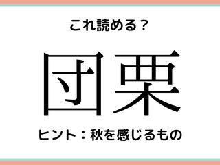 「団栗」=「だんくり」…?読めそうで読めない《難読漢字》4選