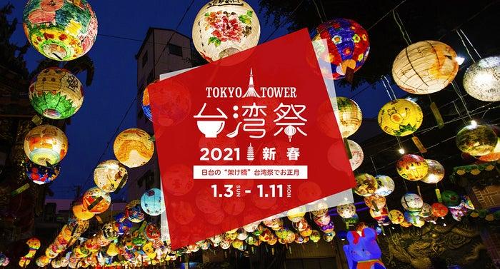 東京タワー台湾祭2021 新春/画像提供:台湾祭実行委員会