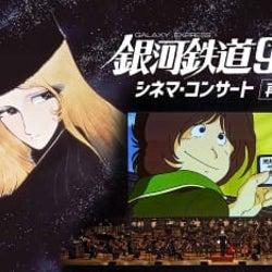劇場版「銀河鉄道999」シネマ・コンサート再演決定!