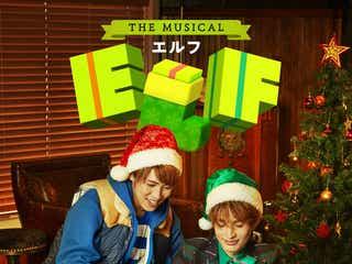 浜中文一&宇宙Six松本幸大、日本初上陸ミュージカルでW主演決定<ELF The Musical>
